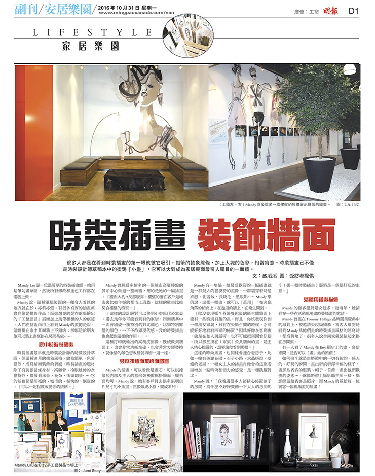 Fashion Illustration & Wall Decor – Ming Pao Newspaper, 2016